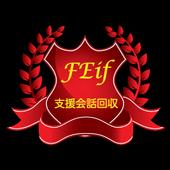 FEif 支援会話回収 2.2