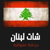 شات تعارف لبنان- بنات و شباب aRevenentLeb