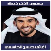 Hussain Al Jassmi 2019 - أغاني حسين الجسمي بدون نت 1.0