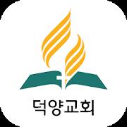 덕양교회 - 재림교회 1.3.2