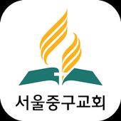 서울중구교회 - 재림교회 1.2.0