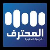 شعار المحترف للأجهزه الخلوية 2.1