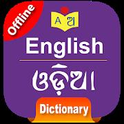 English Odia (Oriya) Dictionary 2.4.4