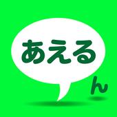 出会いの「あえる-ん」皆なの出会系アプリ♪ 3