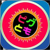 ピグリートーク!入会無料の出会系アプリ 3