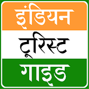Indian Tourist Places in Hindi 19.777