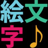 絵文字ジェネレーター - 簡単絵文字生成ツール♪ 1.0.9