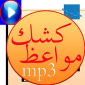 محاضرات كشك mp3 1.0