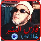 محاضرات عبد الحميد كشك 2.0