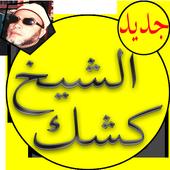 دروس الشيخ عبد الحميد كشك 2.0