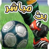 يلا شوت نقل مباشر -   SPORT yalla shoot 1
