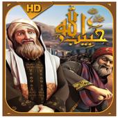 مسلسل حبيب الله الجزء الأول - Habib Allah Series 1.0