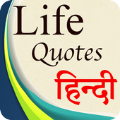 Life Quotes In Hindi 2017 1.0