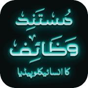 Mustanad Aurado Wazaif - Urdu 3