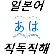 일본어 해석 트레이닝 (신문 독해,끊어 읽기 연습) 1.0