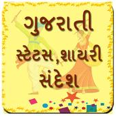 Gujarati Status Shayari Sms 110 Apk Download Android
