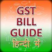 GST Bill Guide in Hindi 1.1