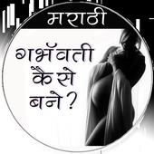गर्भवती कैसे बने?? मराठी में 1.2
