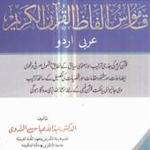 Qamoos Alfazul Quran ul Kareem 1.0
