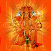Hanuman Chalisa & Wallpaper 1.0.1