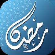 Ramzan:Ahkam wa Masaail 1.0