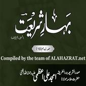 Bahar e Shariat Part 19