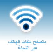 Wifi File Access - Arabic 1.4
