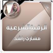الرقيه الشرعية مشاري راشد 1.0