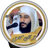 قرآن كامل بدون نت العوسي 1.0