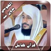 قرآن كامل بصوت العوسي بدون نت 1.0