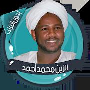 الزين محمد قرأن كامل بدون نت 2.6
