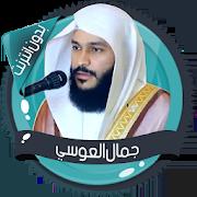 العوسي قرآن كاملاً بدون انترنت 2.6