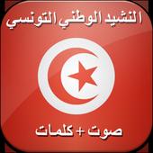 النشيد الوطني التونسي - حماة الحمى بالكلمات 1.1