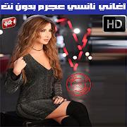 نانسي عجرم بدون نت 2020 - Nancy Ajram 2.0