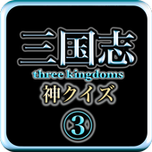 神クイズⅢ for三国志 1.0.0