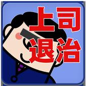 クラッシャー上司退治 ――サラリーマンのストレス解消ゲーム 0.05.0260