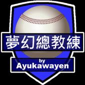 夢幻總教練 1.0.4