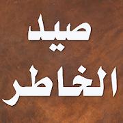 net.bahja.sayedElkhater 2.5.7