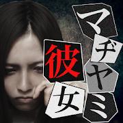 謎解き・脱出ゲーム:マヂヤミ彼女 〜リアルホラー系ゲーム〜 1.102