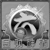 18六合彩6數黃金立柱2星終極版路組合【試用版】 0.0