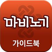 마비노기 공식 가이드북 더 드라마 : 이리아 1.0.2