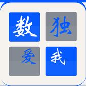 IWO Shudoku