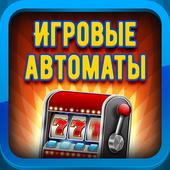 Казино Бет: Игровые автоматы 1.0