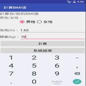 calculation of BMI value 1.0