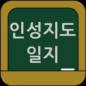 인성지도일지 - 부산교육연구정보원