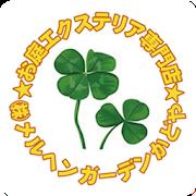仙台 メルヘンガーデン かどや 公式アプリ 6.1.0