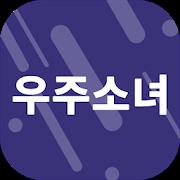 팬클 for 우주소녀 팬덤 1.1.14