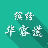 Klotski (Huarong Dao) beta-2