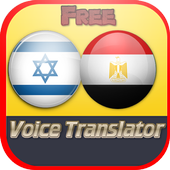 Arabic Hebrew Dictionary  AH