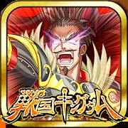 戦国キングダム【戦国カードゲームバトル】GREE(グリー) 1.2.0